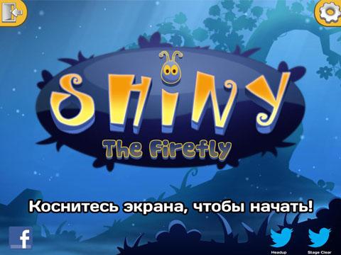 Блестящий Светлячок | Shiny The Firefly (Rus)