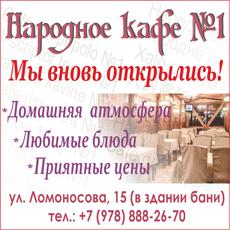 Народное кафе №1