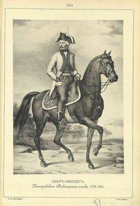 654. ОБЕР-ОФИЦЕР Днепровского Пикинерного полка, 1776-1784.