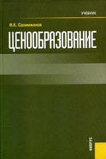 Книга Ценообразование, Учебник, Салимжанов И.К., 2007