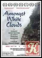 Книга Книга Среди белых облаков