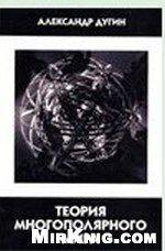 Книга Теория многополярного мира