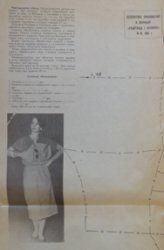 Журнал Приложение к журналу Работница и сялянка №10 1985