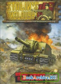 Книга Stalin's Onslaught: The Battle for Orsha, Operation Bagration, June 1944