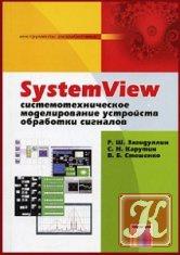 Книга Книга SystemView. Системотехническое моделирование устройств обработки сигналов