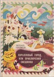 Книга Коралловый город, или Приключения Смешинки