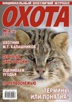 Журнал Охота №2 2014 pdf 5,9Мб