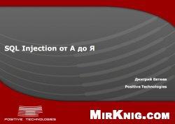 Книга SQL Injection от А до Я