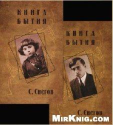 Книга Книга бытия