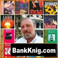Книга Нельсон Демилль. Собрание сочинений (1978 – 2006) FB2, RTF fb2, rtf 9,99Мб