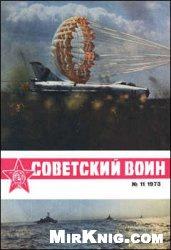 Журнал Советский воин №11 1973