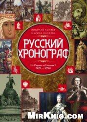 Книга Русский хронограф. От Рюрика до Николая II. 809–1894 гг