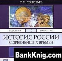 Книга История России с древнейших времен. Том 1 mp3 750Мб