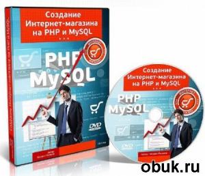 Книга Создание Интернет-магазина на PHP и MySQL (2013) Видеокурс