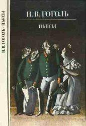 Гоголь Н. В. Пьесы