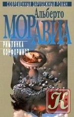 Книга Альберто Моравиа - cобрание сочинений 18 книг