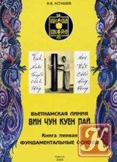 Книга Книга Вин Чун Куен Пай. Фундаментальные основы