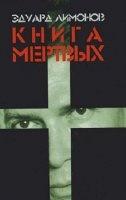 Книга Эдуард Лимонов - Книга мертвых