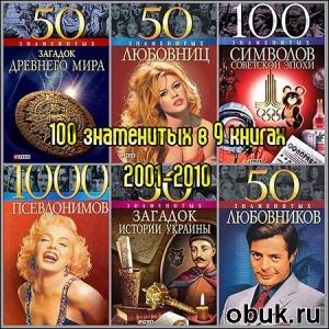 """Книга Подборка 9 книг из серии """"50-100 знаменитых"""""""