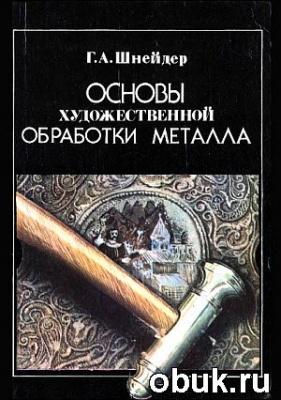 Книга Основы художественной обработки металла