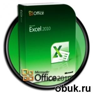 Обучение Microsoft Excel (2010)