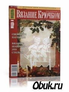 Книга Вязание крючком №1-2 (2009)