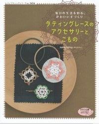 Книга Tatting Lace and Accessories
