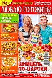 Журнал Люблю готовить! №9 2013 / Украина