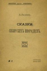 Книга Сказки сибирских инородцев