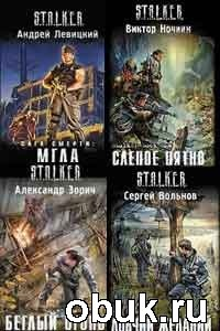 Книга Все книги серии: Проект S.T.A.L.K.E.R. (Сталкер)(32 книги) - обновление