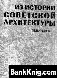 Книга Из истории Советской архитектуры pdf 37,9Мб