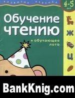 Книга Развитие ребенка 4 - 5 лет. Обучение чтению djvu 1,07Мб