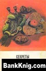 Книга Секреты крымчакской кухни djvu  4,3Мб