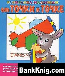 Книга От точки к точке. Кролик pdf (rar+3%) 1,34Мб скачать книгу бесплатно
