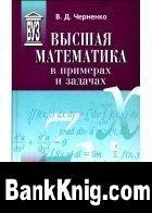 Книга Высшая математика в примерах и задачах. Учебное пособие для вузов в 3 томах.Том 2 djvu 8,25Мб скачать книгу бесплатно