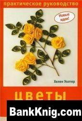Книга Цветы из бумажных лент. pdf 6,4Мб