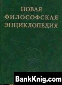 Книга Новая философская энциклопедия. М., 2000-2001 html
