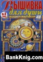 Журнал Вышивка для души №1 2008 djvu 7,05Мб