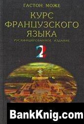 Книга Курс французского языка. В 4 томах. Том 2. + Аудиокурс pdf 45,26Мб