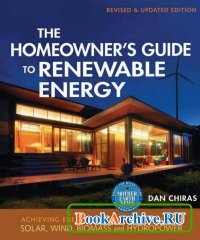 Журнал The Homeowners Guide to Renewable Energy.