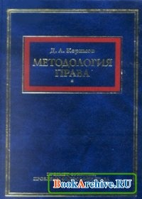 Книга Методология права. Предмет, функции, проблемы философии права.
