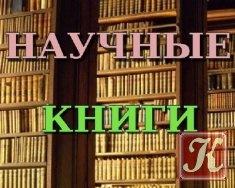 Книга Научные книги /125 томов