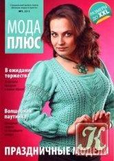 Книга Вязание модно и просто Спецвыпуск № 1 2013  Мода плюс