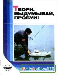 Книга Твори, выдумывай, пробуй!: Сб. бум. моделей: Кн. для учащихся 1-8 кл. сред. шк..