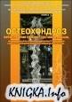 Книга Остеохондроз, заболевания связок, суставов, мышц