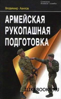 Авилов В. - Армейская рукопашная подготовка