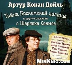 Аудиокнига Тайна Боскомской долины и другие рассказы о Шерлоке Холмсе (аудиоспектакль)