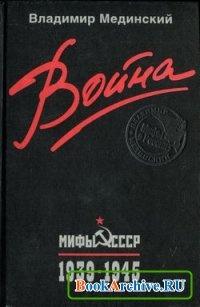 Книга Война. Мифы СССР 1939-1945.