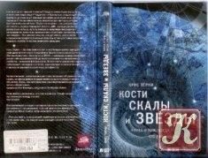 Книга Кости, скалы и звезды. Наука о том, когда что произошло