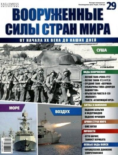 Книга Журнал: Вооруженные силы стран мира №29 (2014)